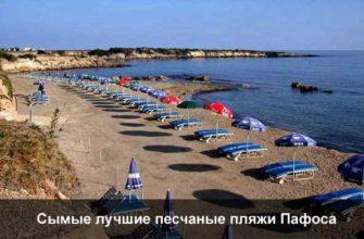 5 luchshih peschanyh plyazhej v pafose kipr karta foto